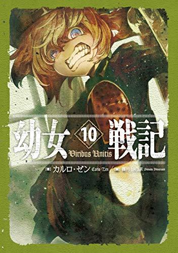 幼女戦記 10 Viribus Unitis - カルロ・ゼン, 篠月しのぶ