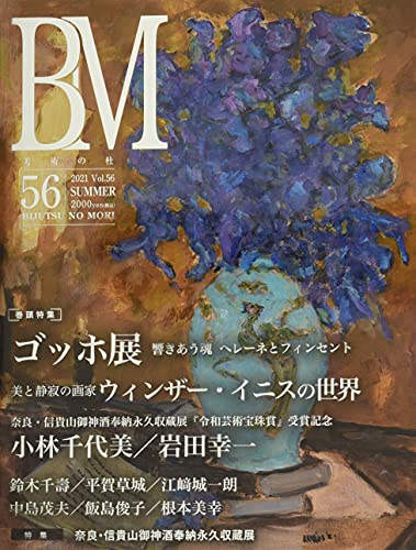 美術の杜Vol.56