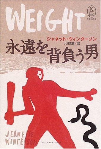 永遠を背負う男 世界の神話 (THE MYTHS)