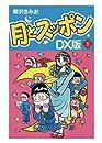 月とスッポン DX版 1巻