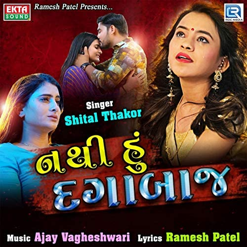 Shital Thakor