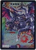 デュエルマスタ-ズ 神滅竜騎ガルザーク プロモーションカード P54/Y9 スーパーレア