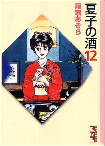 夏子の酒 (12) (講談社漫画文庫)