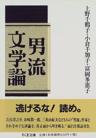 男流文学論 (ちくま文庫)