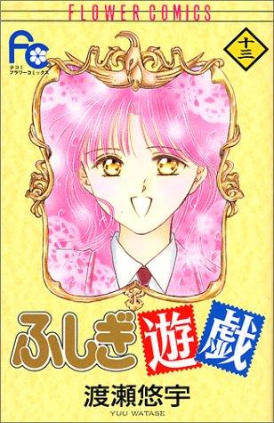 ふしぎ遊戯 (13) (少コミフラワーコミックス)の詳細を見る