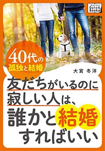 友だちがいるのに寂しい人は、誰かと結婚すればいい~40代の孤独と結婚~ (impress QuickBooks)の詳細を見る