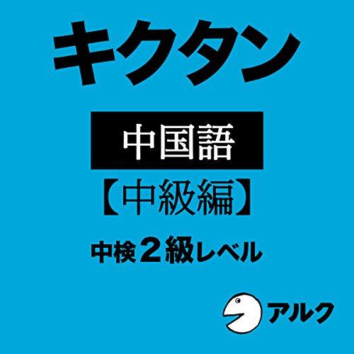 『キクタン中国語【中級編】中検2級レベル (アルク)』のカバーアート