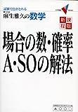 麻生雅久の数学場合の数・確率A・SOの解法―試験で点がとれる (大学受験V BOOKS)