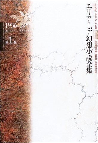エリアーデ幻想小説全集〈第1巻〉1936‐1955の詳細を見る