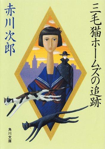 三毛猫ホームズの追跡 「三毛猫ホームズ」シリーズ (角川文庫)の詳細を見る