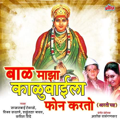 Kavita Shinde, Sakharabai Thekale, Priya Mayekar & Vijay Sartape
