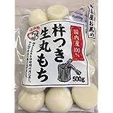 九州食糧 お徳用 杵つき生丸もち 500g×20袋 お米屋お薦め 国内産もち米100%使用<ケース>