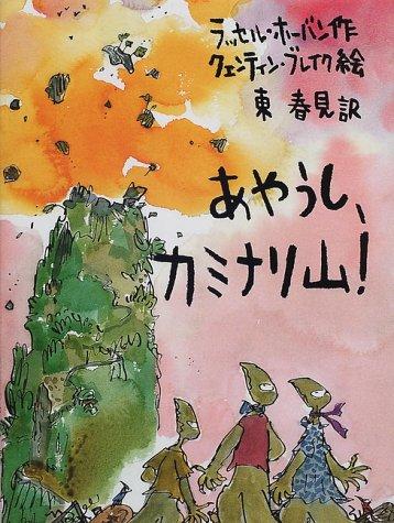 あやうし、カミナリ山! (あかね・新読み物シリーズ)