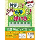 初心者でも弾ける! 片手だけ!右手だけ!で弾ける♪ 宮崎 駿&スタジオジブリ 全79曲収載! (楽譜)
