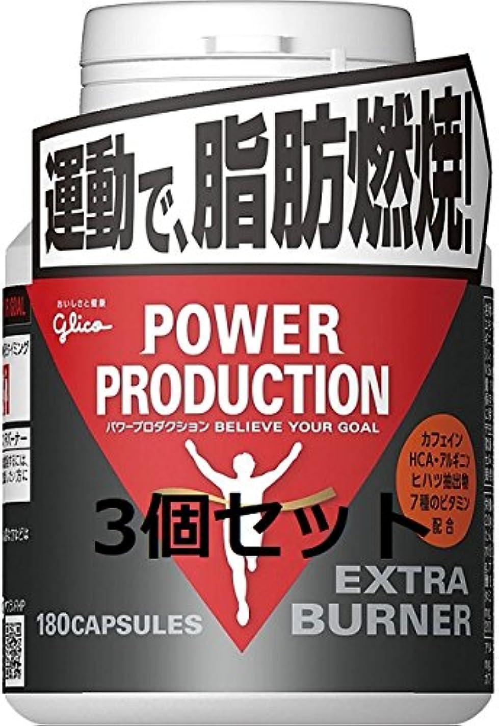 レースデュアル召集するグリコパワープロダクション エキストラバーナー 59.9g(お買い得3個セット)