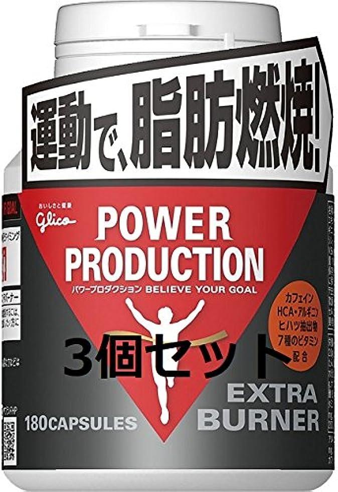 ボートほこり戸棚グリコパワープロダクション エキストラバーナー 59.9g(お買い得3個セット)