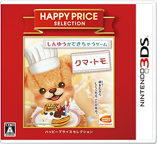ハッピープライスセレクション クマ・トモ - 3DS