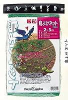 FarmGarden 防鳥ネット 鳥よけネット(特大) 2m×10m 7007