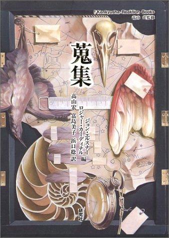 蒐集 (Kenkyusha‐Reaktion Books)