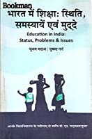 Education In India Status, Problems And Issues