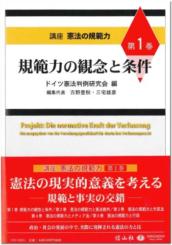 規範力の観念と条件 (講座 憲法の規範力 【第1巻】)の詳細を見る