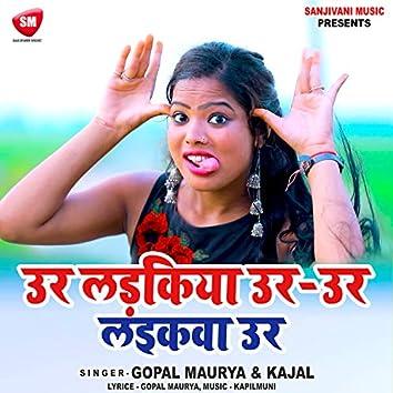 Ur Ladkiya Ur-Ur Laikwa Ur (Bhojpuri)