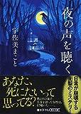 夜の声を聴く (朝日文庫)