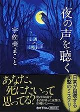 宇佐美まことの大きな物語『夜の声を聴く』がいいぞ!
