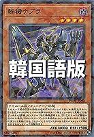 遊戯王 DBMF-KR002 斬機ナブラ (韓国語版 ノーマル パラレル) デッキビルドパック ミスティック・ファイターズ