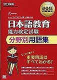 日本語教育教科書 日本語教育能力検定試験 分野別用語集