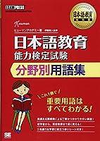51MZfAREX3L. SL200  - 日本語教育能力検定