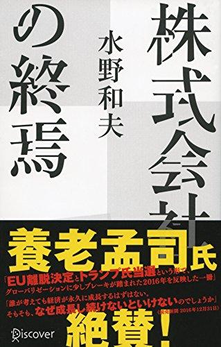株式会社の終焉 - 水野 和夫