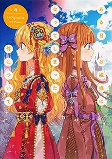 ある日お姫様になってしまった件について ネタバレ 31 漫画「ある日、お姫様になってしまった件について」31話のあらすじと...