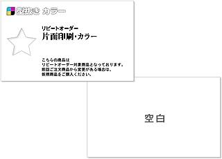 【リピートオーダー】型抜き名刺-1セット100枚 (片面カラー印刷のみ)