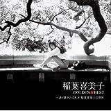 願(ねが)ひごと-公園於(にて)