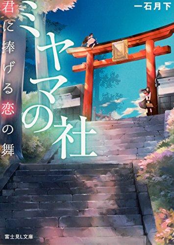 ミヤマの社 君に捧げる恋の舞 (富士見L文庫)