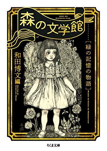 森の文学館 ――緑の記憶の物語 (ちくま文庫)