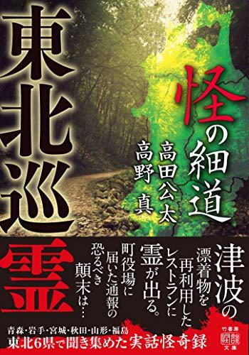 東北巡霊 怪の細道 (竹書房怪談文庫)