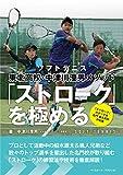 ソフトテニス東北高校・中津川澄男メソッド「ストローク」を極める - 中津川澄男
