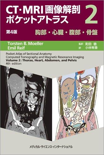 CT・MRI画像解剖ポケットアトラス 第4版 II巻 胸部・心臓・腹部・骨盤