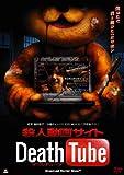 殺人動画サイト Death Tube[ALBSD-1329][DVD]