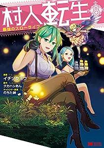 村人転生 最強のスローライフ(コミック) : 8 (モンスターコミックス)