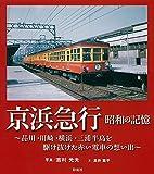 京浜急行・昭和の記憶: ~品川・川崎・横浜・三浦半島を駆け抜けた赤い電車の想い出~