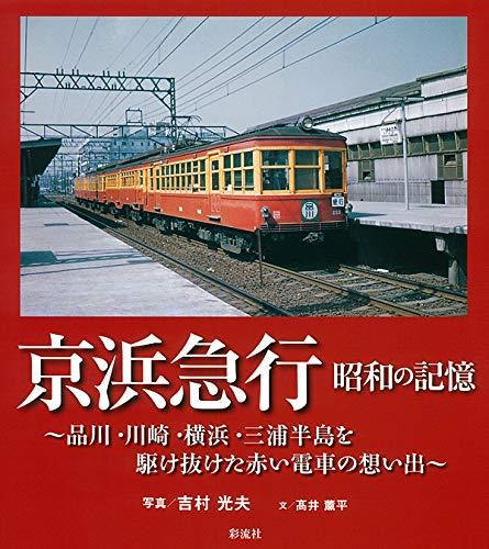 京浜急行・昭和の記憶: ~品川・川崎・横浜・三浦半島を駆け抜けた赤い電車の想い出~の詳細を見る