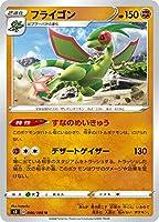 ポケモンカードゲーム S3 046/100 フライゴン 闘 (U アンコモン) 拡張パック ムゲンゾーン