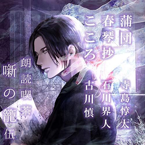 Roudoku Kissa Hanashi no Kago Vol.5 Futon, A Portrait of Shunkin Author, Kokoro