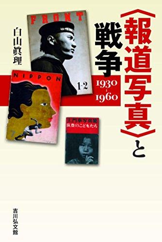 〈報道写真〉と戦争: 1930-1960 / 白山 眞理