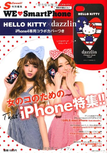 WE Love Smart Phone―HELLO KITTY×dazzlin iPhone4専用コラボカバーつき iPhone特集forGIRLS (主婦の友生活シリーズ)