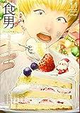 食男-食べる男を見るマンガ-(11) (Beコミックス)