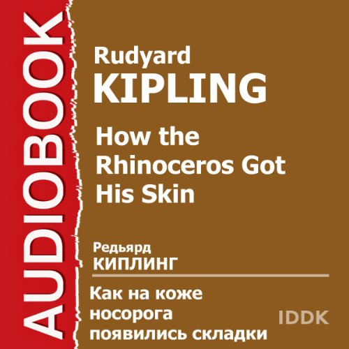 How the Rhinoceros Got His Skin [Russian Edition] audiobook cover art